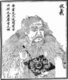 Fu Xi or Fu Hsi (mid 29th century BCE) was the first of the Three Sovereigns (sanhuang) of ancient China. He is a cultural hero reputed to be the inventor of writing, fishing, and trapping. Note, however, that Cangjie is also said to have invented writing.<br/><br/>  The Three Sovereigns and Five Emperors (Sanhuang wudi; Wade–Giles: San-huang wu-ti) are a blend of mythological rulers and cultural heroes from ancient China dating loosely from the period from c.3500-2000 BCE. This represents the earliest period of recorded Chinese history and is regarded as largely mythological. In chronological terms it precedes the Xia Dynasty (c.2070-1600 BCE).<br/><br/>  There are several variations as to who constitute the various Three Sovereigns and Seven Emperors. According to the Diwang Xishi or Record of Imperial Lineages, also called the 'Sovereign Series' in English, the Three Sovereigns were, in chronological sequence: Fuxi, Shennong and Huangdi. The same source lists the Five Emperors, again chronologically, as: Shaohao, Zhuanxu, Gaoxin, Yao and Shun.