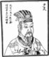 The Three Sovereigns and Five Emperors (Sanhuang wudi; Wade–Giles: San-huang wu-ti) are a blend of mythological rulers and cultural heroes from ancient China dating loosely from the period from c.3500-2000 BCE. This represents the earliest period of recorded Chinese history and is regarded as largely mythological. In chronological terms it precedes the Xia Dynasty (c.2070-1600 BCE).<br/><br/>  There are several variations as to who constitute the various Three Sovereigns and Seven Emperors. According to the Diwang Xishi or Record of Imperial Lineages, also called the 'Sovereign Series' in English, the Three Sovereigns were, in chronological sequence: Fuxi, Shennong and Huangdi. The same source lists the Five Emperors, again chronologically, as: Shaohao, Zhuanxu, Gaoxin, Yao and Shun.